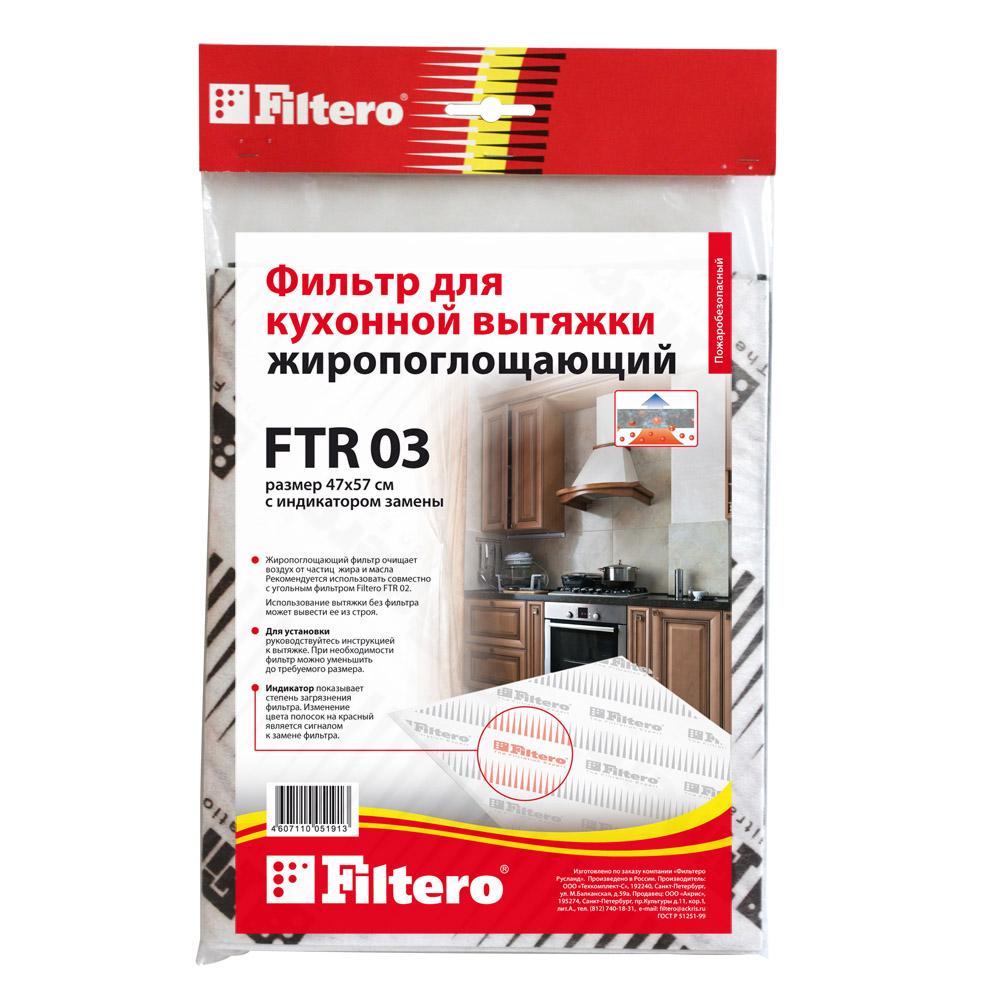 Фильтр Filtero Ftr 03 фильтр угольный filtero ftr 02 размер 570 х 470 мм