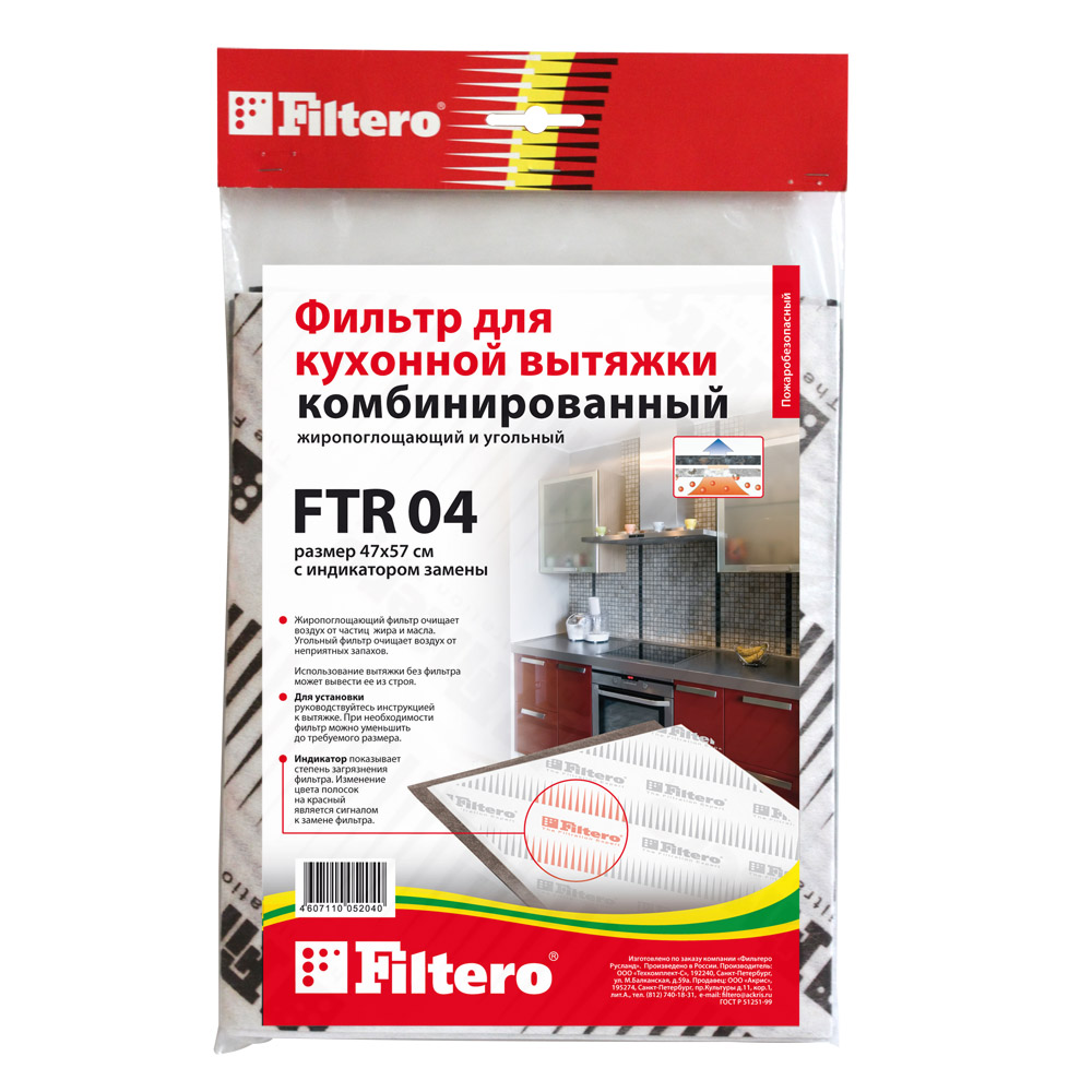 Фильтр Filtero Ftr 04 фильтр угольный filtero ftr 02 размер 570 х 470 мм