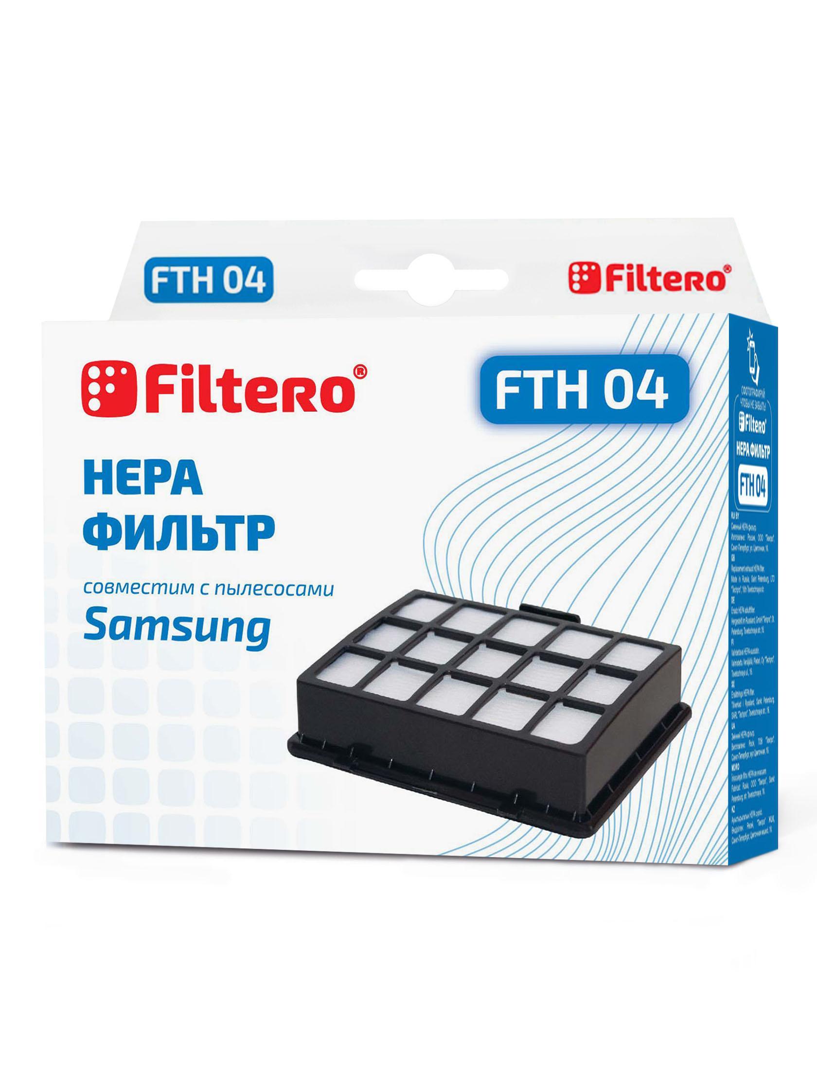Фильтр Filtero Fth 04 sam фильтр filtero fth 07 sam hepa для пылес samsung
