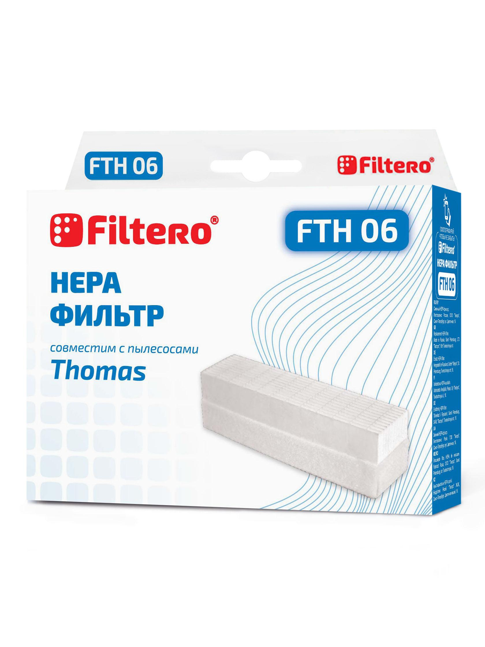 Фильтр Filtero Fth 06 tms набор фильтров filtero fth 99 tms hepa для thomas xt