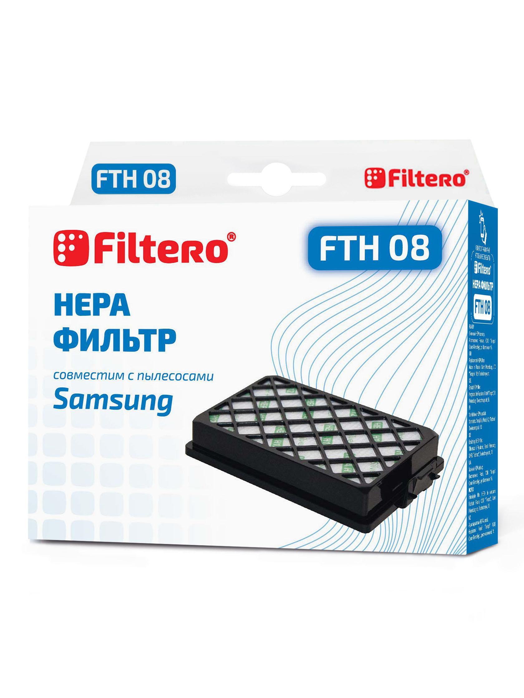 Фильтр Filtero Fth 08 sam фильтр filtero fth 07 sam hepa для пылес samsung