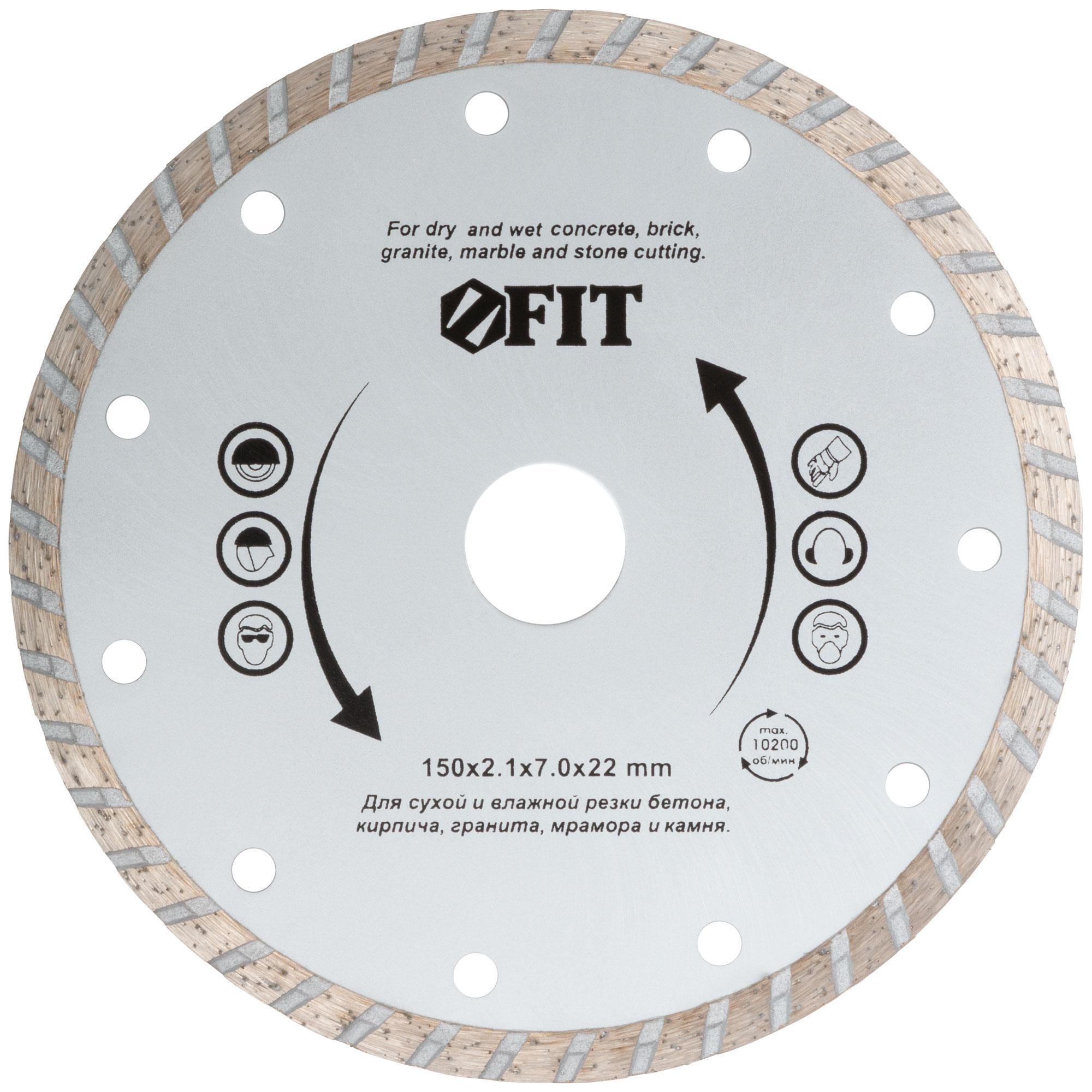 Круг алмазный Fit 37474 диск отрезной алмазный турбо 125х22 2mm 20007 ottom 125x22 2mm