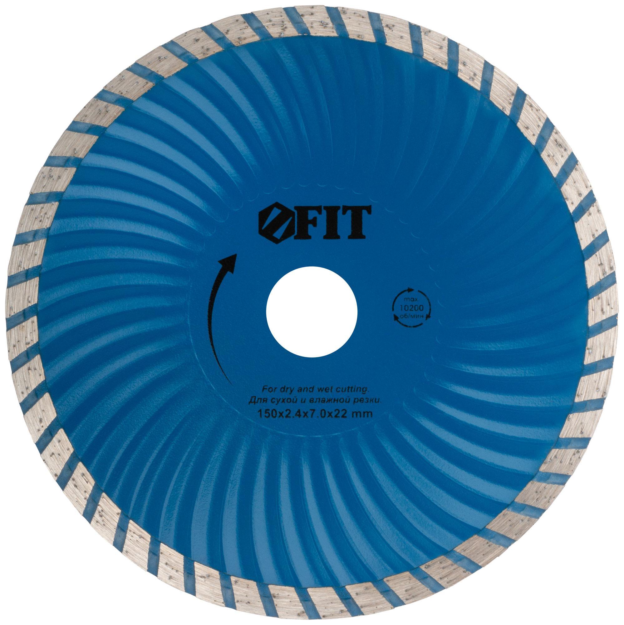 Круг алмазный Fit 37484 диск алмазный diam 150х22 2мм master турбо 000160