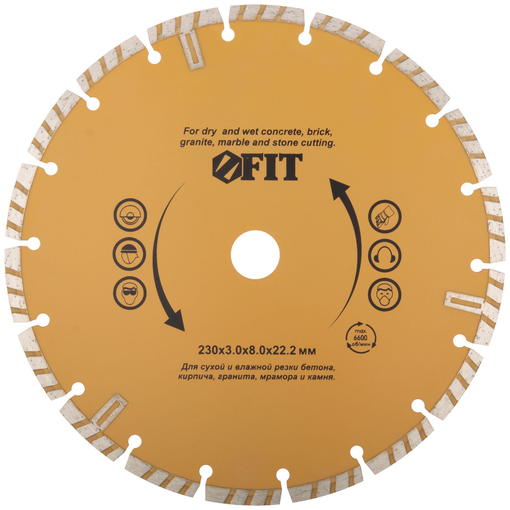 Круг алмазный Fit 37497 диск алмазный diam 150х22 2мм master турбо 000160