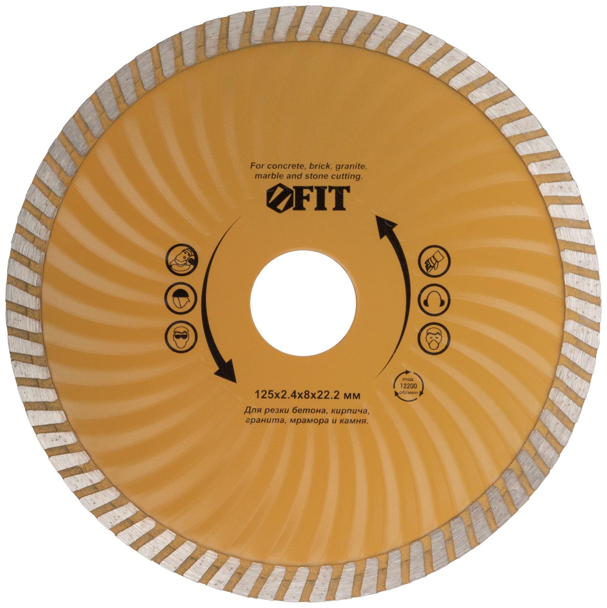 Круг алмазный Fit 37523 диск отрезной алмазный турбо 125х22 2mm 20007 ottom 125x22 2mm