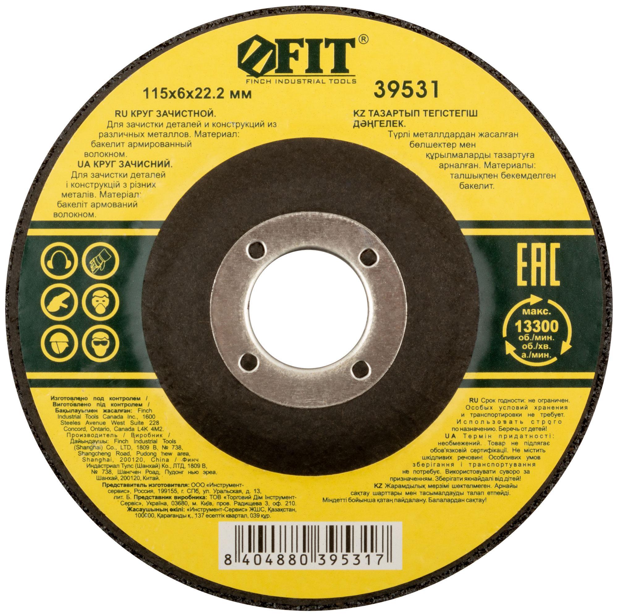 Круг зачистной Fit 39531 г киров продаю железные бочки бу 200 литров