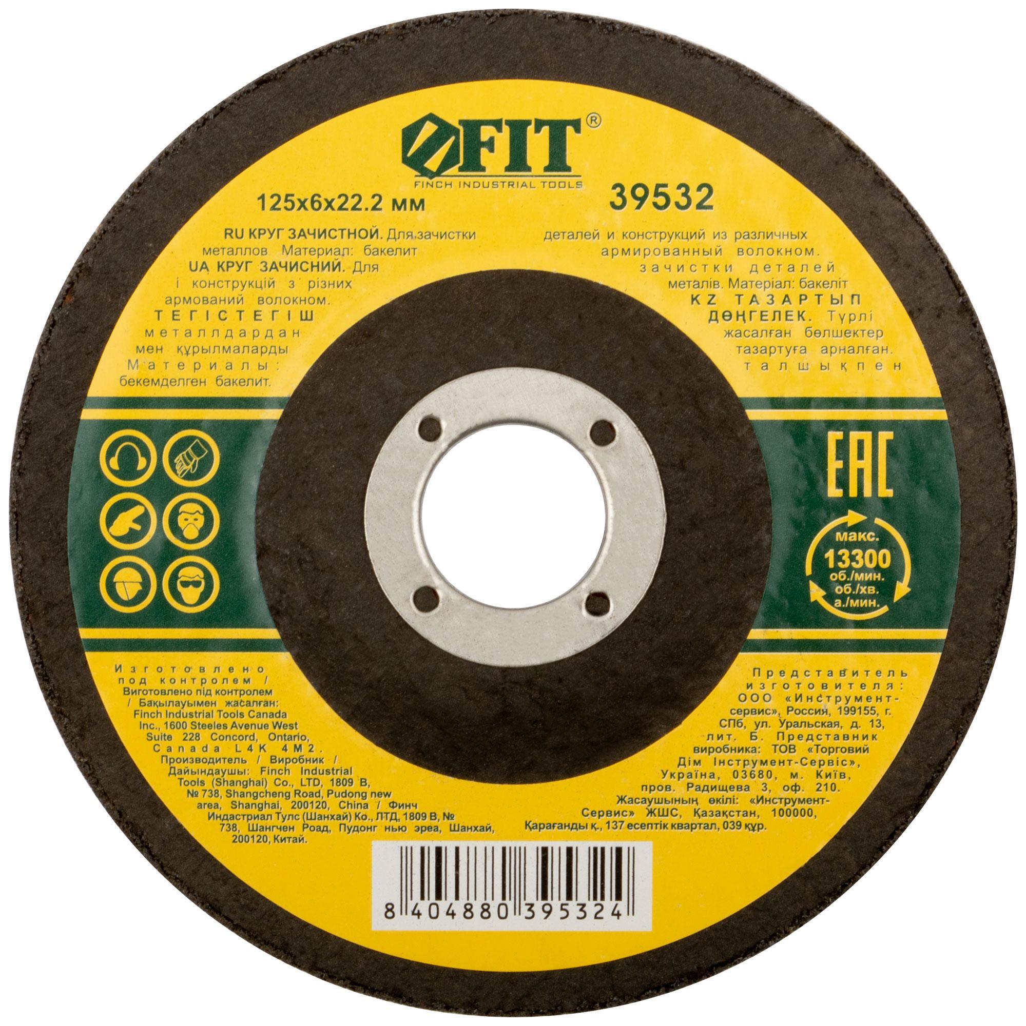 Купить Круг зачистной Fit 125х6х22мм 14А