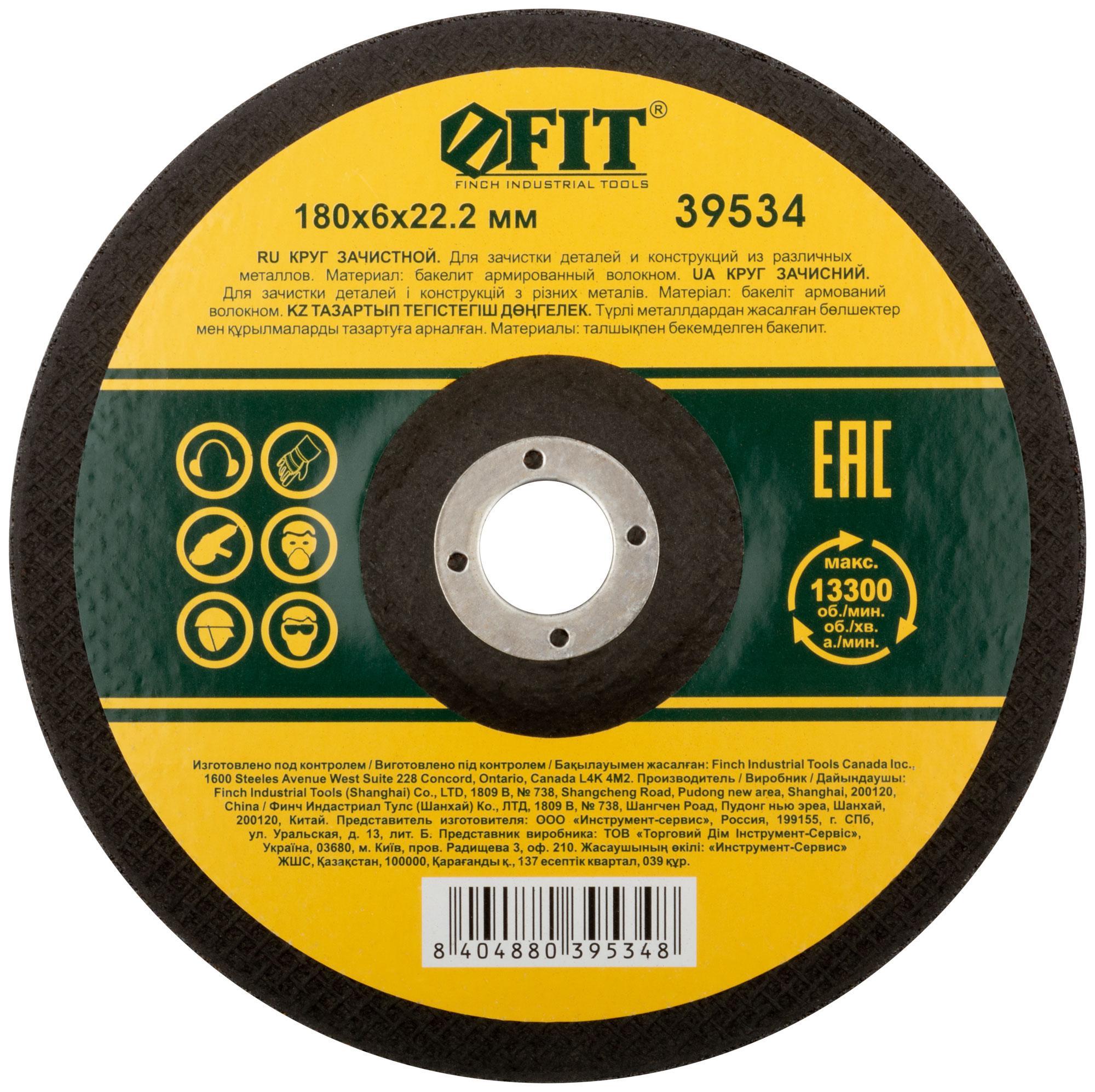 Круг зачистной Fit 39534 трал тяжеловоз чмзап 83991 бу продатся