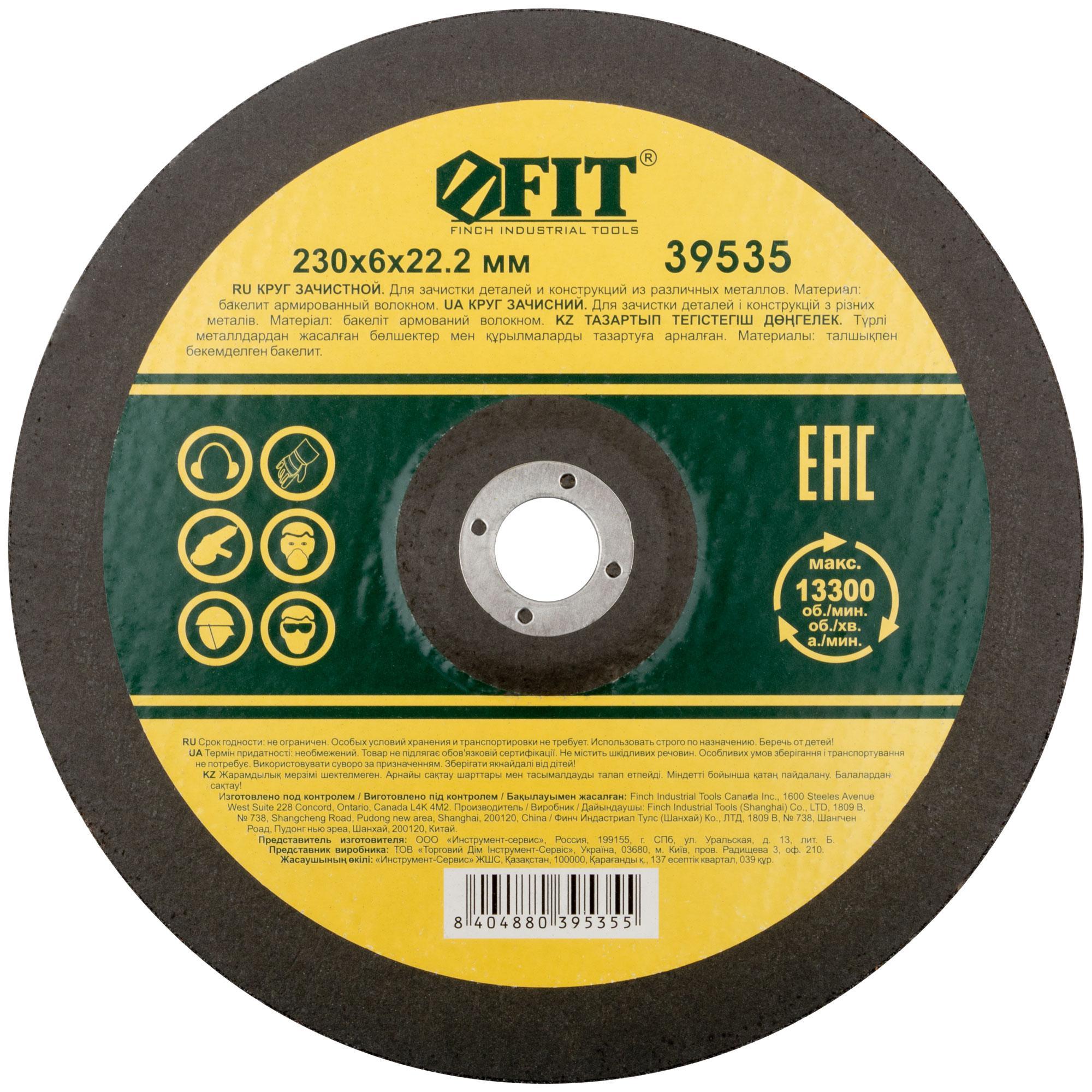 Круг зачистной Fit 39535 трал тяжеловоз чмзап 83991 бу продатся