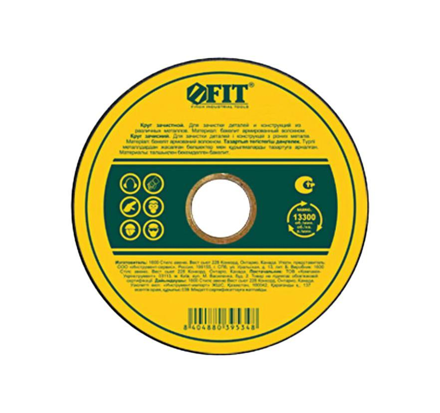 Круг зачистной Fit 39536 трал тяжеловоз чмзап 83991 бу продатся