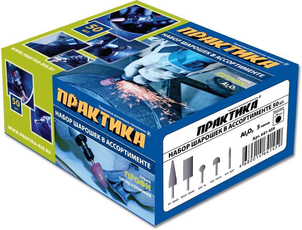Набор шарошек ПРАКТИКА 641-459 электрощипцы для волос valera conix 13 25mm 641 02