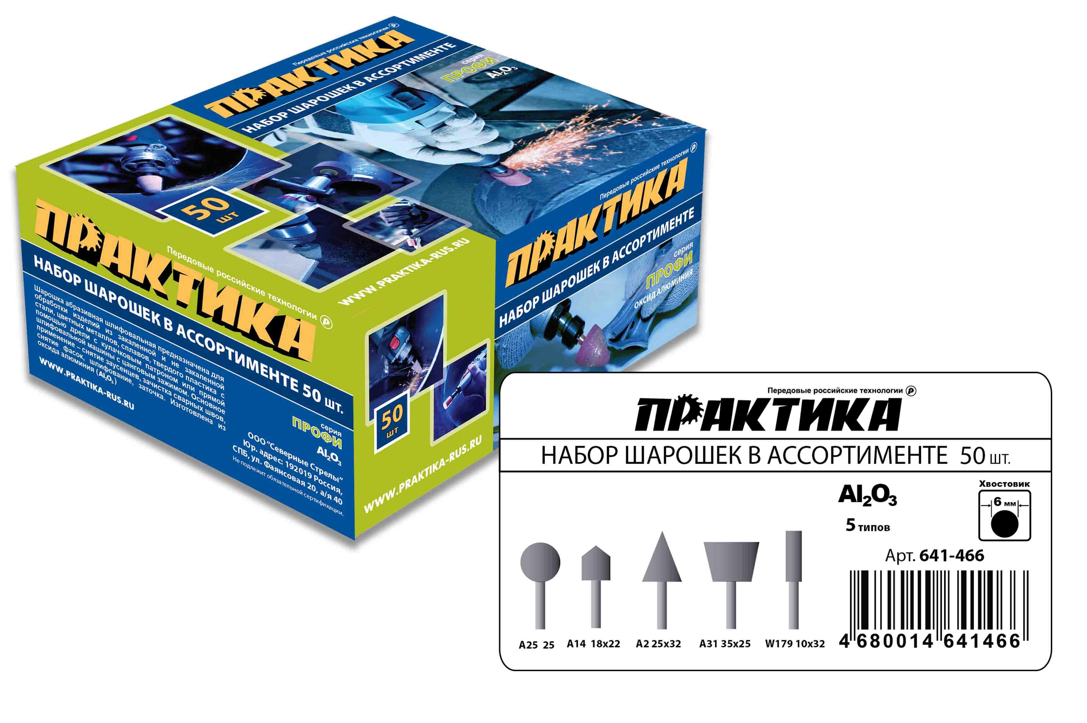 Набор шарошек ПРАКТИКА 641-466 электрощипцы для волос valera conix 13 25mm 641 02