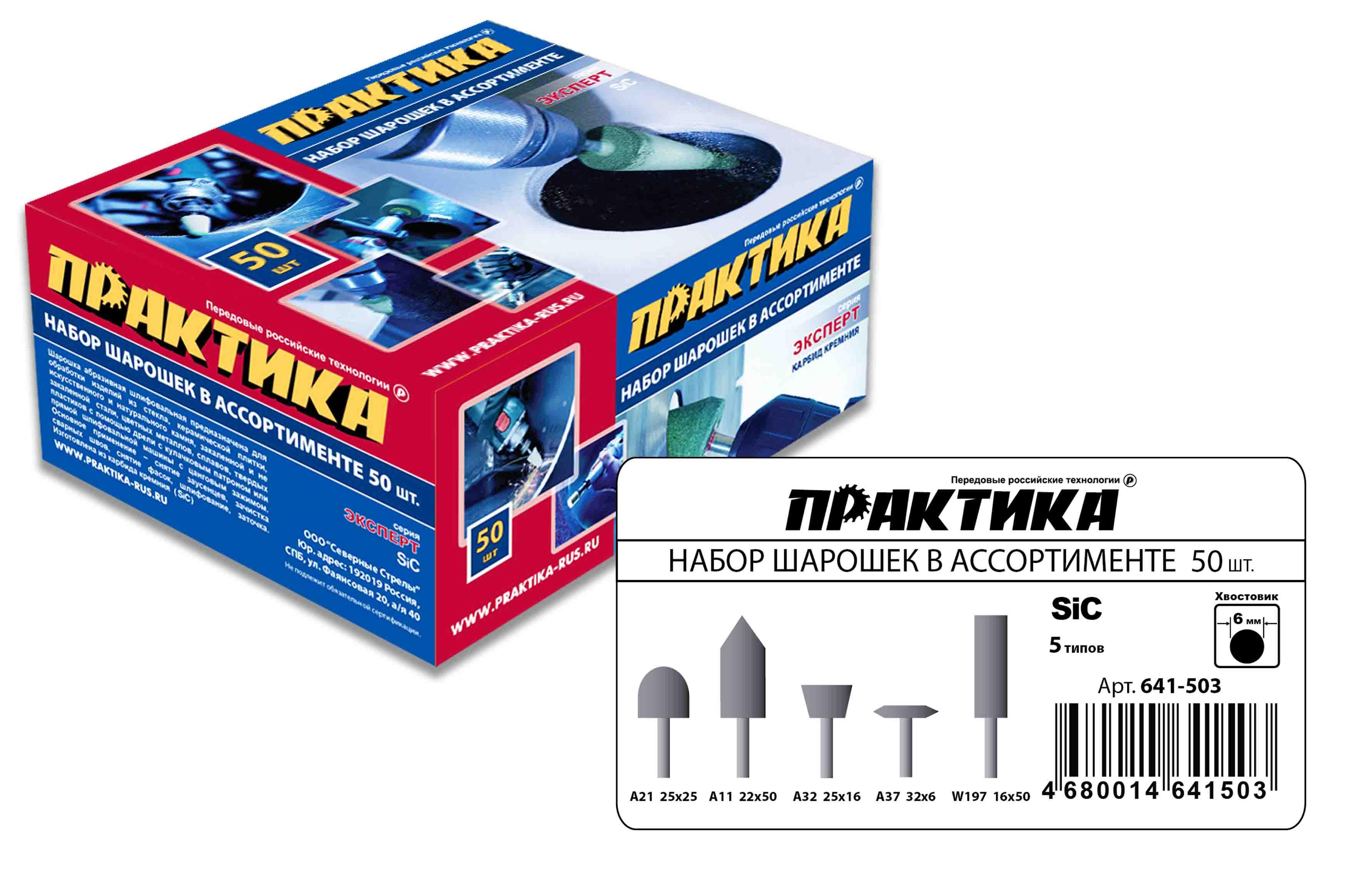 Набор шарошек ПРАКТИКА 641-503 электрощипцы для волос valera conix 13 25mm 641 02