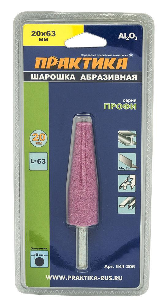 Шарошка ПРАКТИКА 641-206 электрощипцы для волос valera conix 13 25mm 641 02