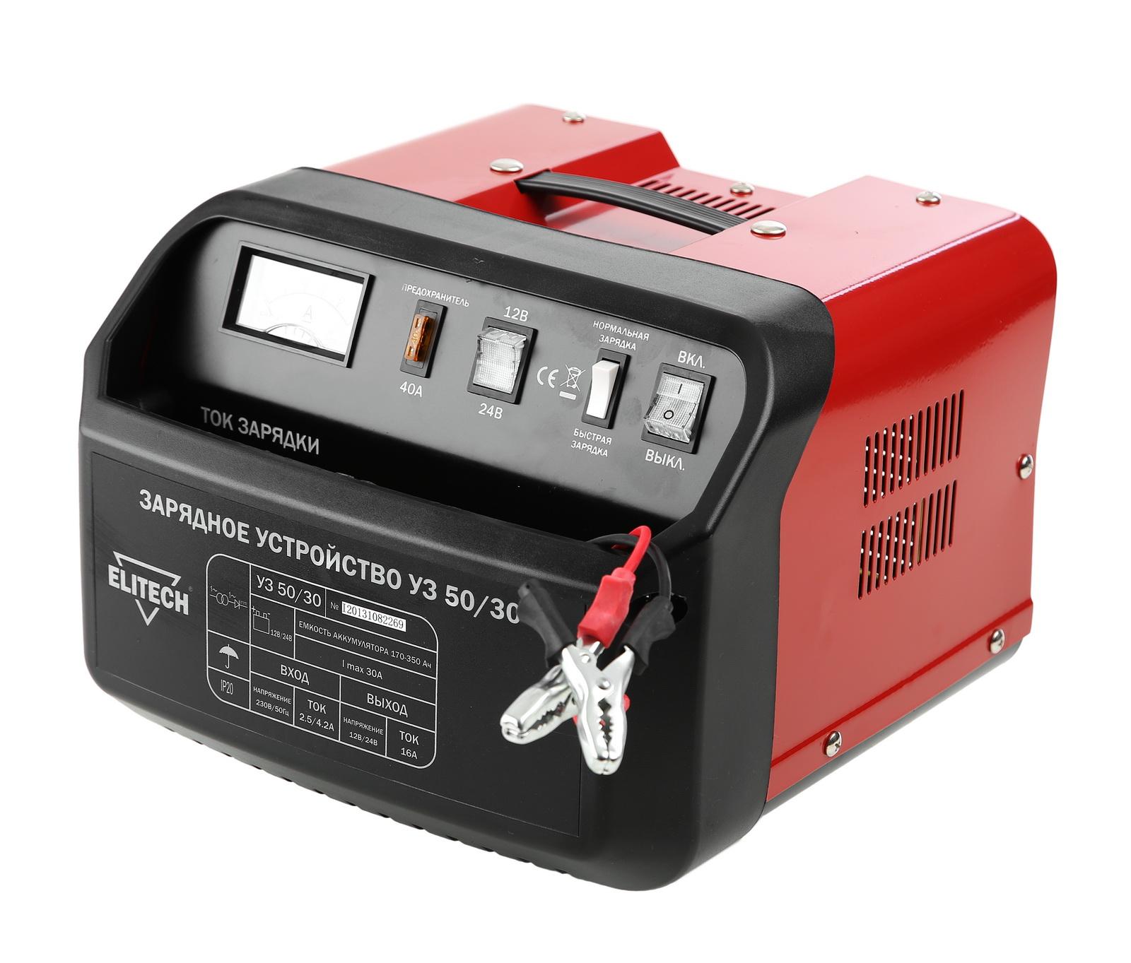 Купить Зарядное устройство Elitech УЗ 50/30