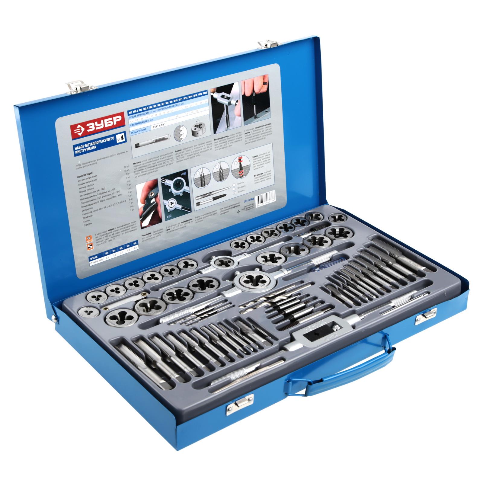 Купить Набор инструментов ЗУБР 28118-h65, Китай
