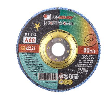 Круг Лепестковый Торцевой (КЛТ) ЛУГА-АБРАЗИВ КЛТ1 125 Х 22