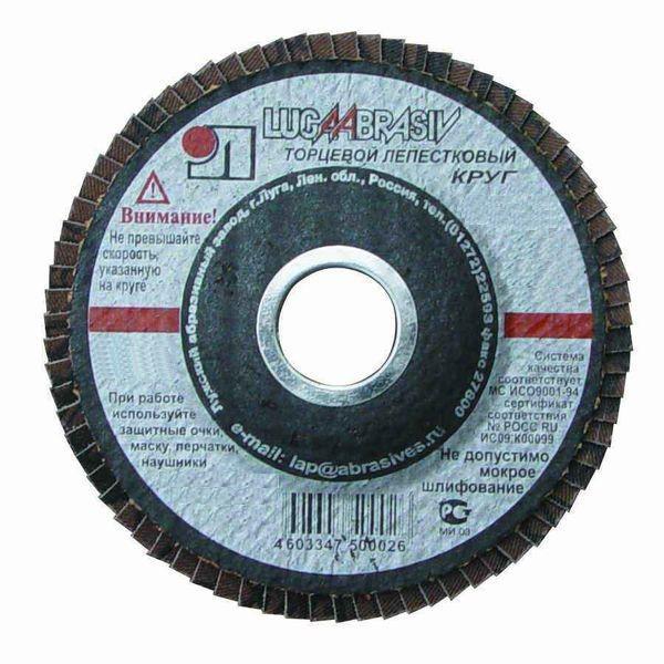 Круг Лепестковый Торцевой (КЛТ) ЛУГА-АБРАЗИВ КЛТ1 115 Х 22 Р100 (№16) круг отрезной hammer flex 115 x 1 0 x 22 по металлу и нержавеющей стали 25шт