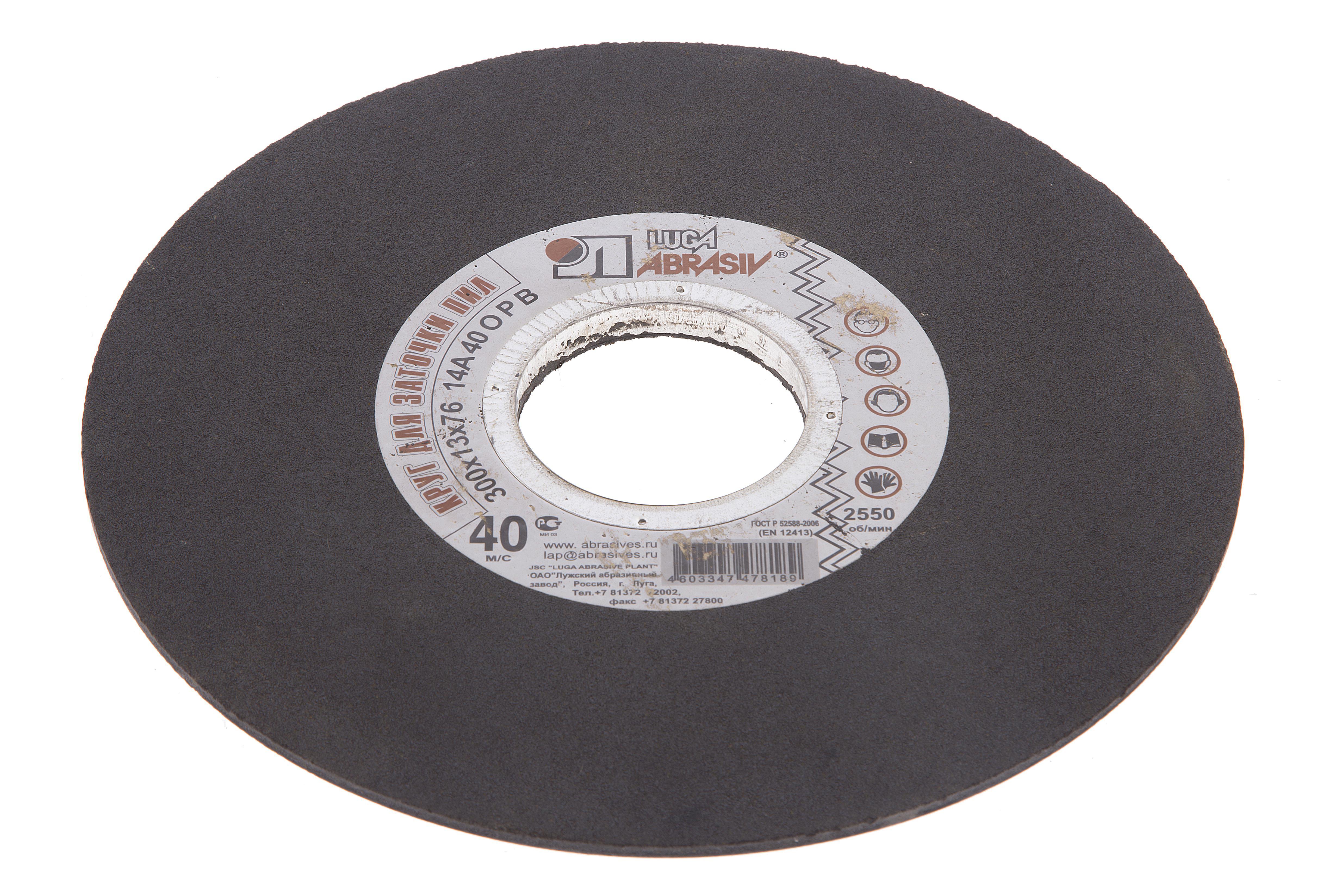 Круг шлифовальный ЛУГА-АБРАЗИВ 3  300 Х 13 Х  76 14А 40 o,p,q круг шлифовальный луга абразив 1 350 х 40 х 76 63с 60 o p q