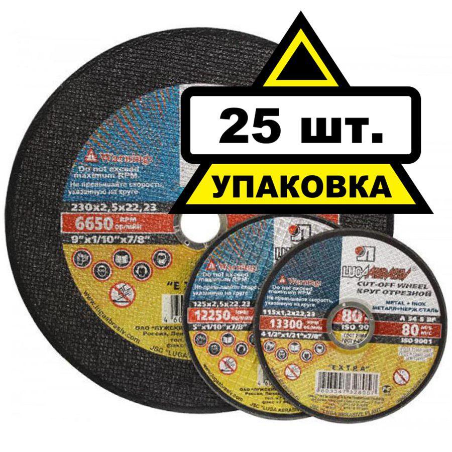 Круг отрезной ЛУГА-АБРАЗИВ 230x2,5x22 А30 упак. 25 шт. россия шк в ярославле 25 5