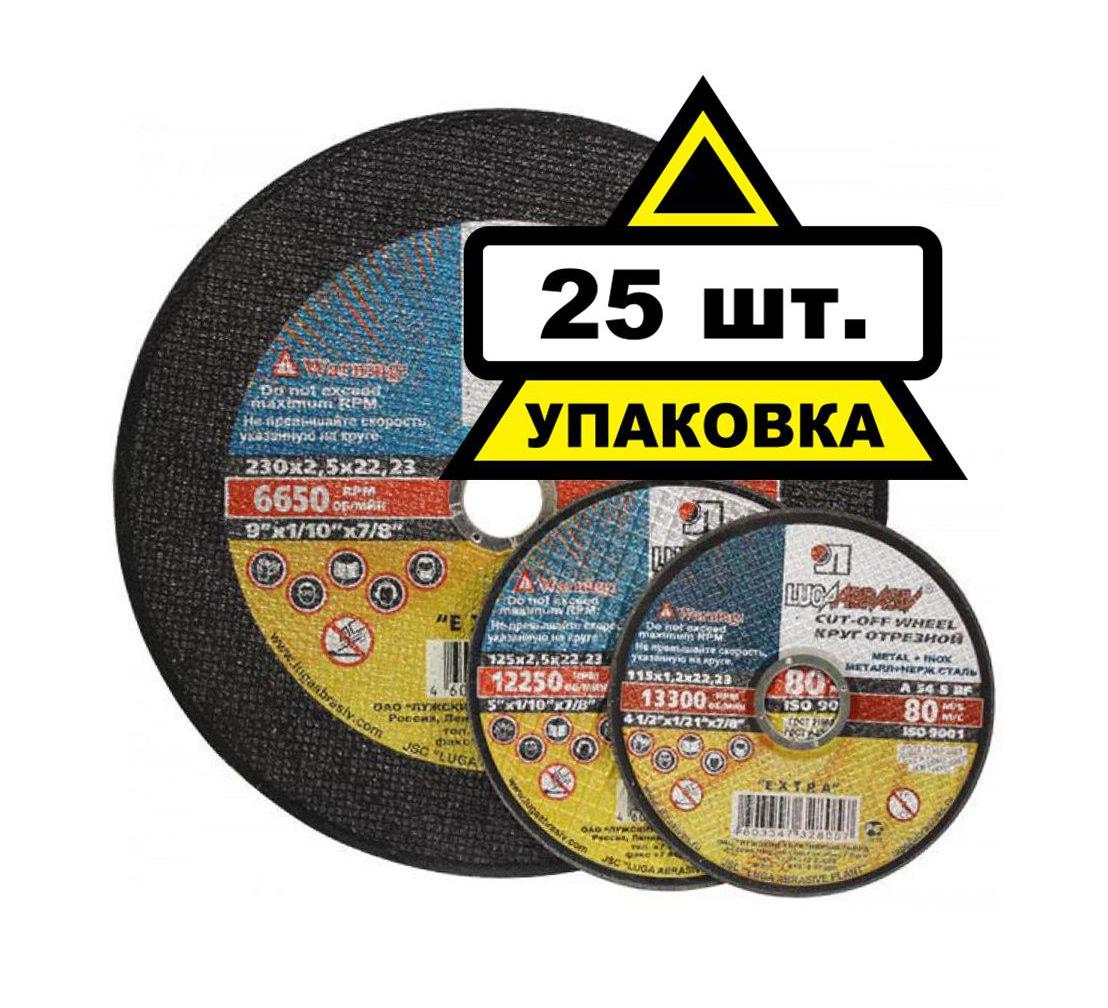 Круг отрезной ЛУГА-АБРАЗИВ 115 х 2 х 22 мм 25шт