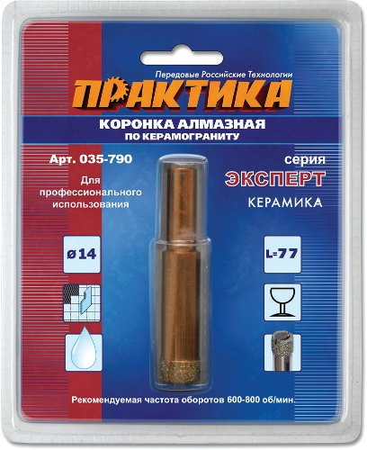 Коронка алмазная ПРАКТИКА 035-790 14мм по керамограниту
