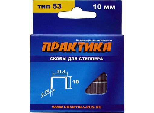 Скобы для степлера ПРАКТИКА 037-282  6 мм, тип 53, 1000 шт.
