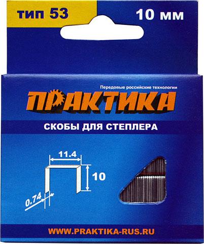Скобы для степлера ПРАКТИКА 037-305  10 мм, 1000 шт.