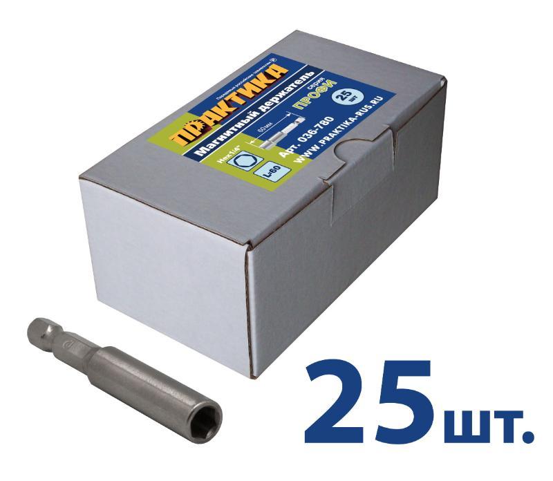Держатель ПРАКТИКА 036-780 для бит 60мм магнитный, цельнотянутый 25шт. набор бит практика 036 124 40шт