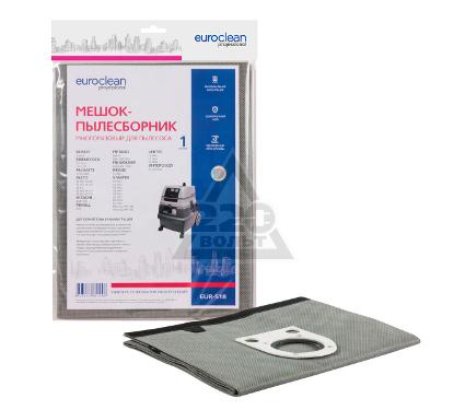 Мешок EURO Clean EUR-518