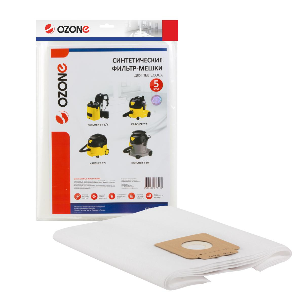 Мешок Ozone Cp-210/5 мешок ozone cp 237 3