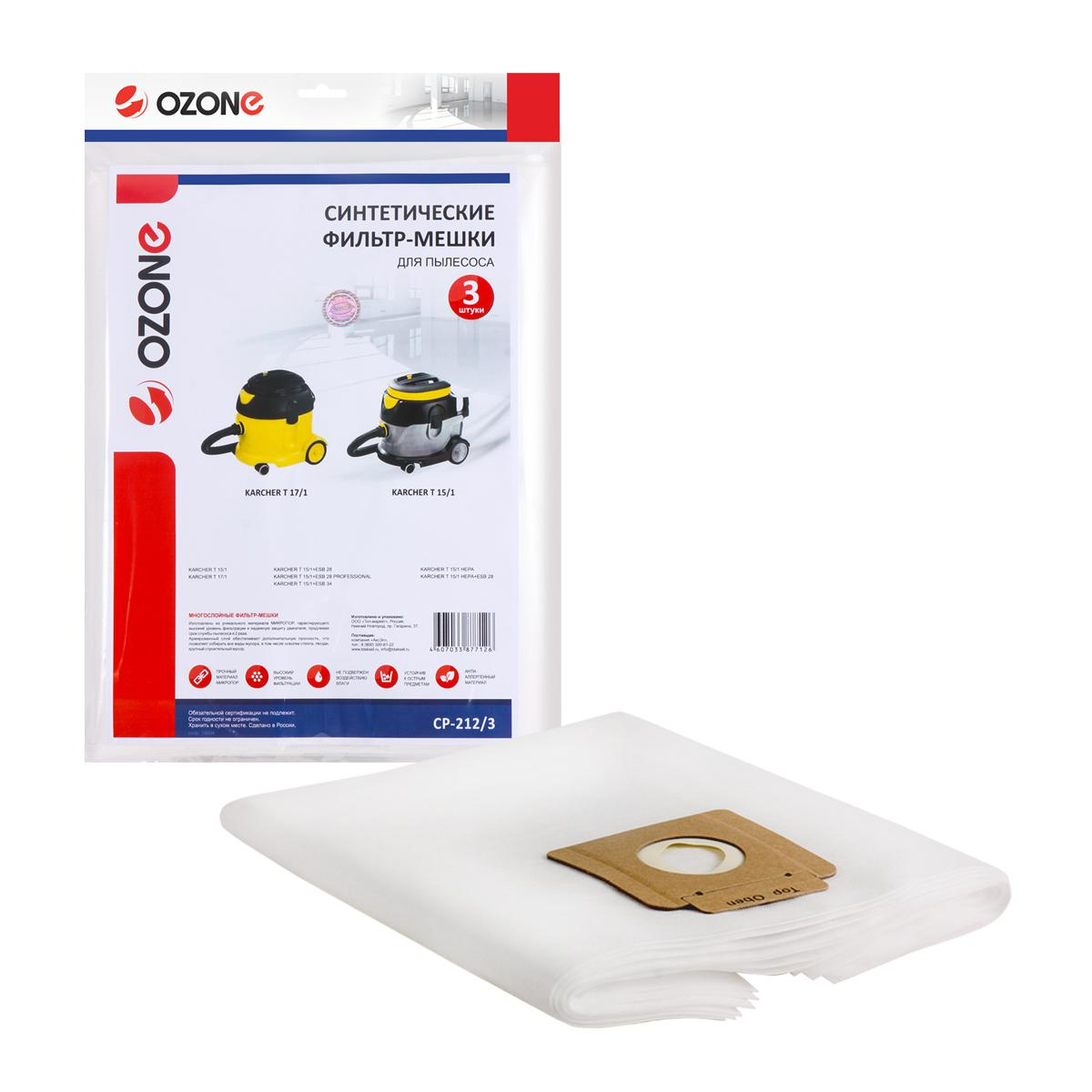 Мешок Ozone Cp-212/3 мешок ozone cp 232 2