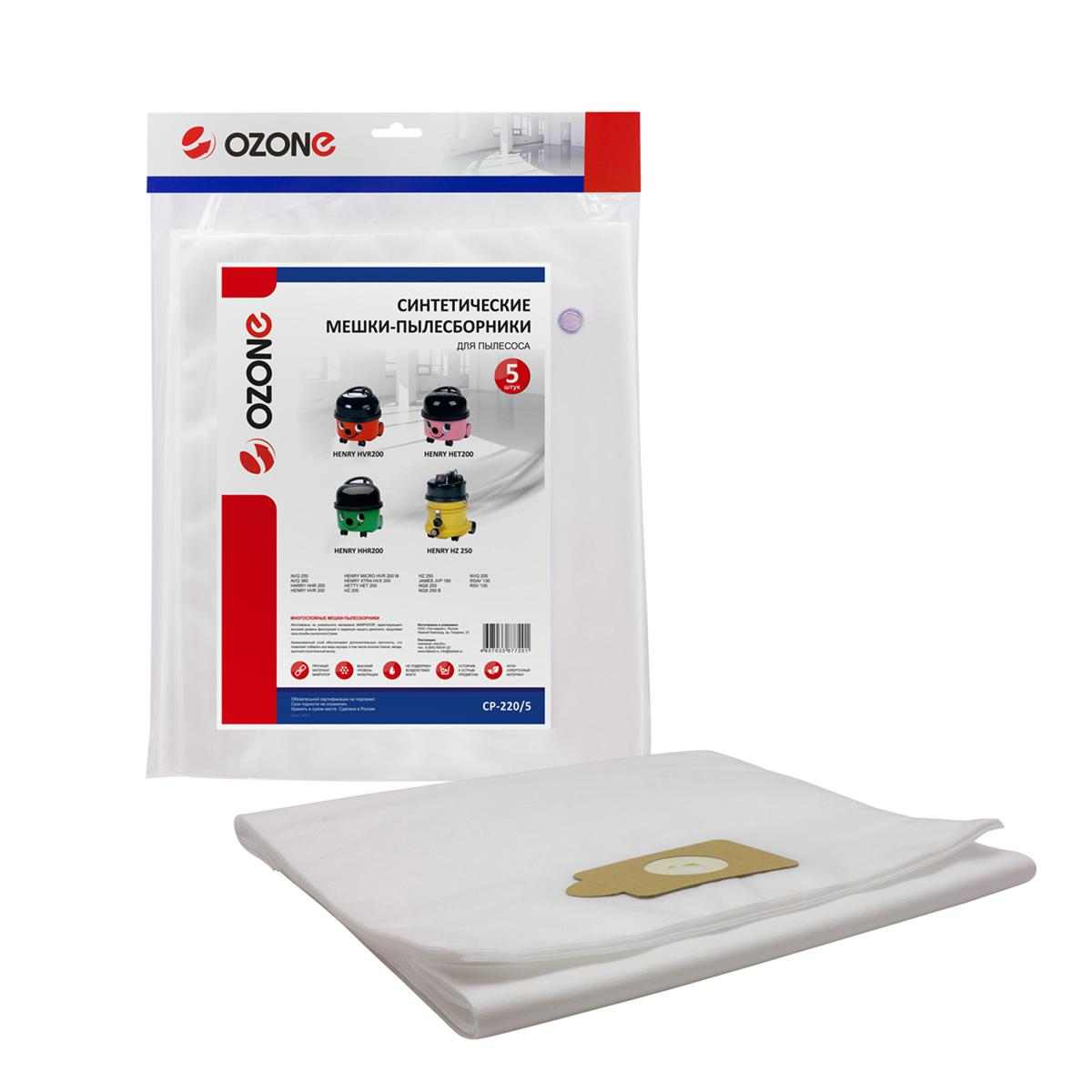 Мешок Ozone Cp-220/5 мешок ozone cp 210 5