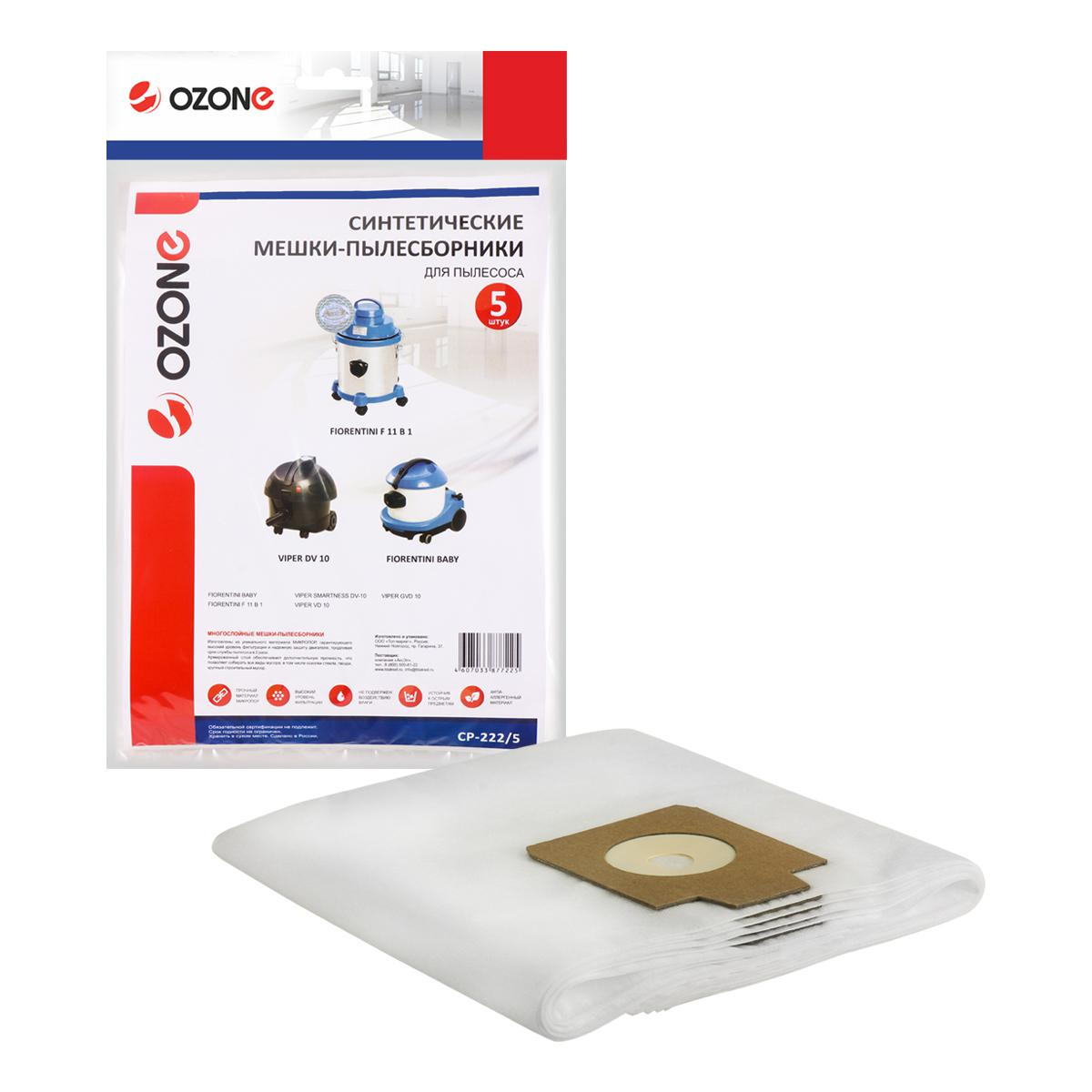 Мешок Ozone Cp-222/5 мешок ozone cp 210 5
