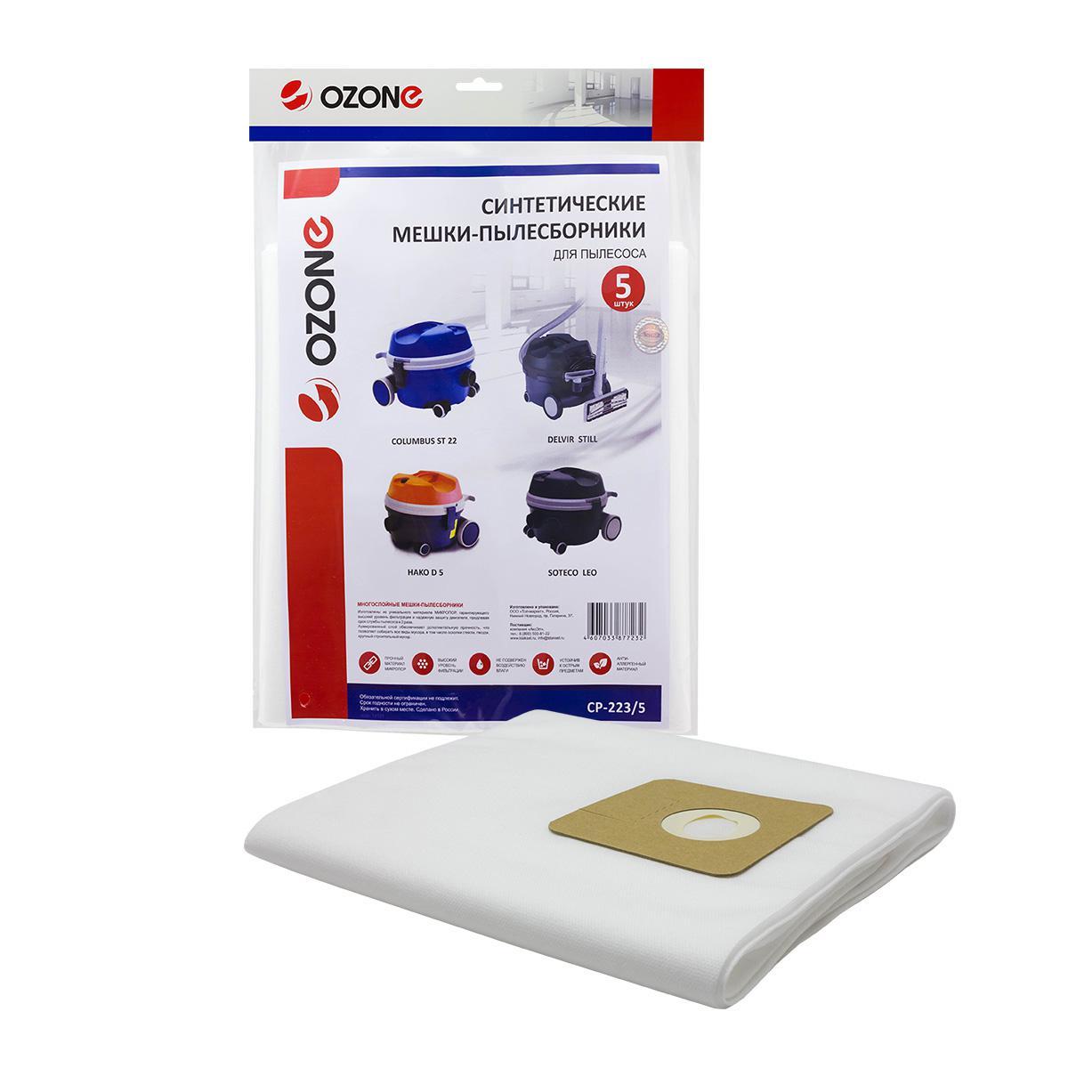 Мешок Ozone Cp-223/5 мешок ozone cp 210 5