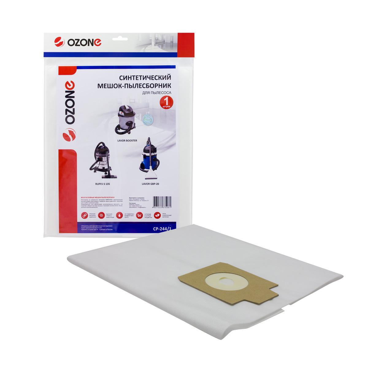 Мешок Ozone Cp-244/1 мешок ozone cp 210 5