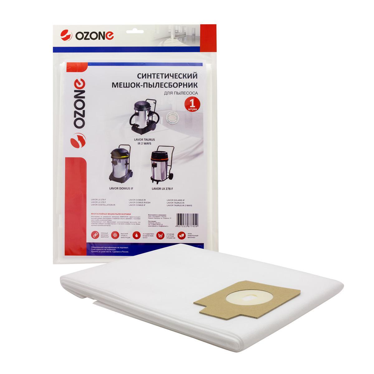 Мешок Ozone Cp-245/1 мешок ozone cp 237 3