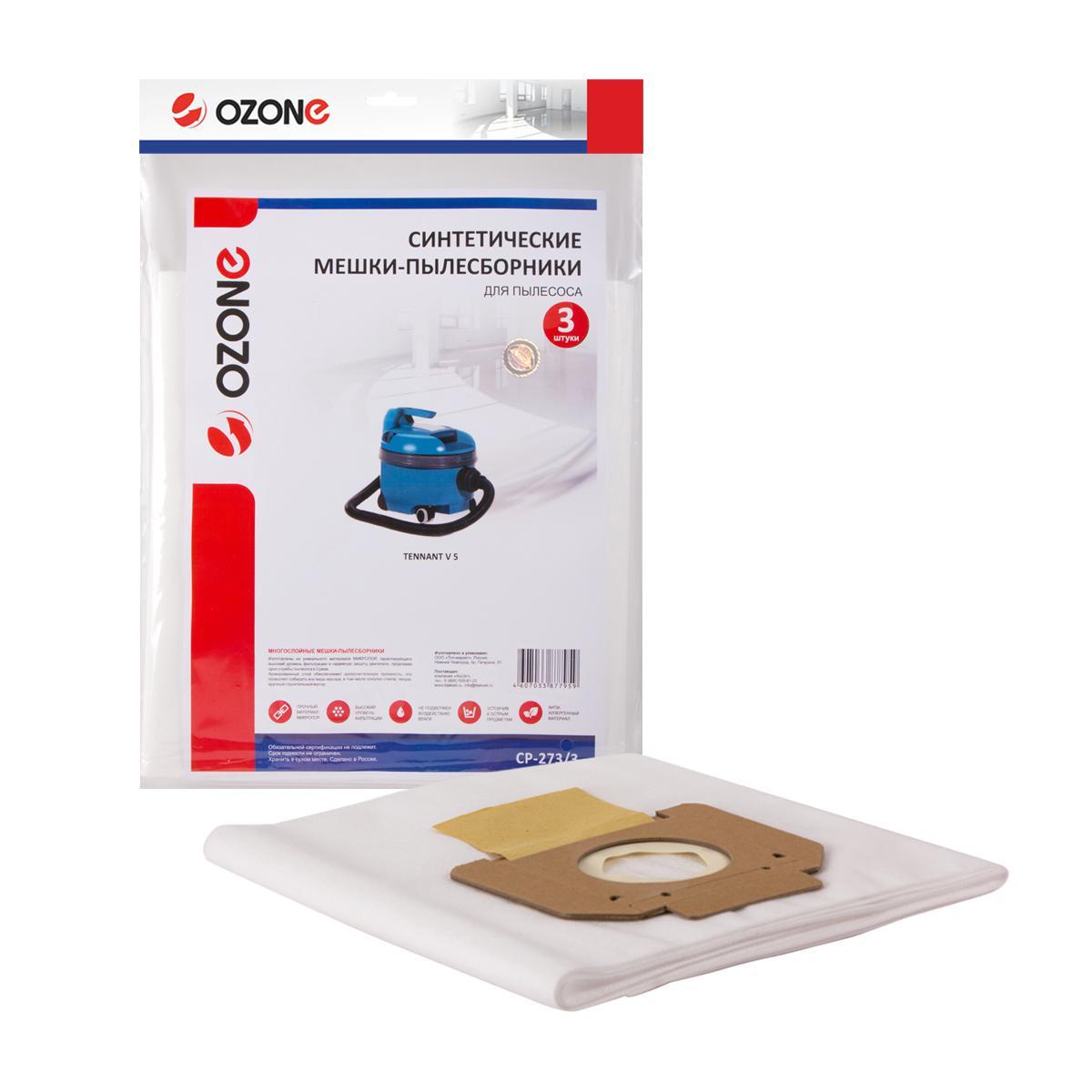 Мешок Ozone Cp-273/3 мешок ozone cp 237 3