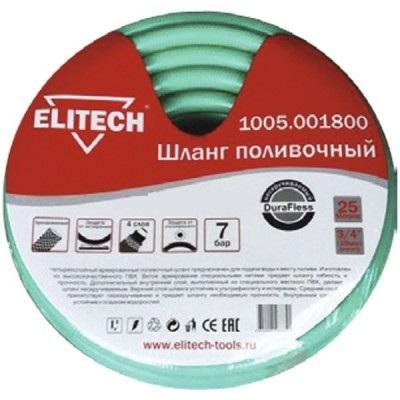 Шланг Elitech 1005.001800 шланг поливочный skrab 3 4 длина 25 м 20 bar цвет серый 28225