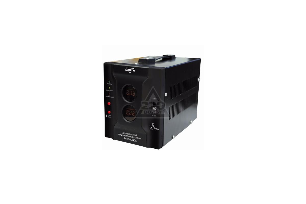 Стабилизатор напряжения elitech асн 10000е отзывы как работает релейный стабилизатор напряжения 220в