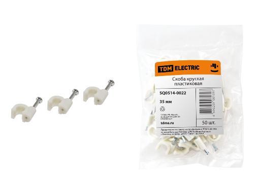 Скобы для кабеля TDM 35 мм круглая уп.50 шт. (SQ0514-0022)