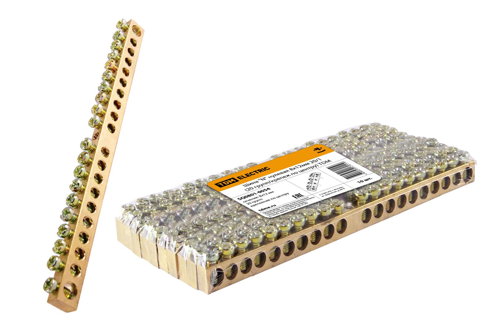 Шина нулевая Tdm Sq0801-0054
