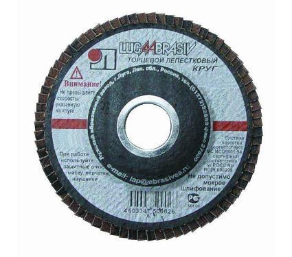 Круг Лепестковый Торцевой (КЛТ) ЛУГА-АБРАЗИВ КЛТ2 115 Х 22 Р220 (№6)