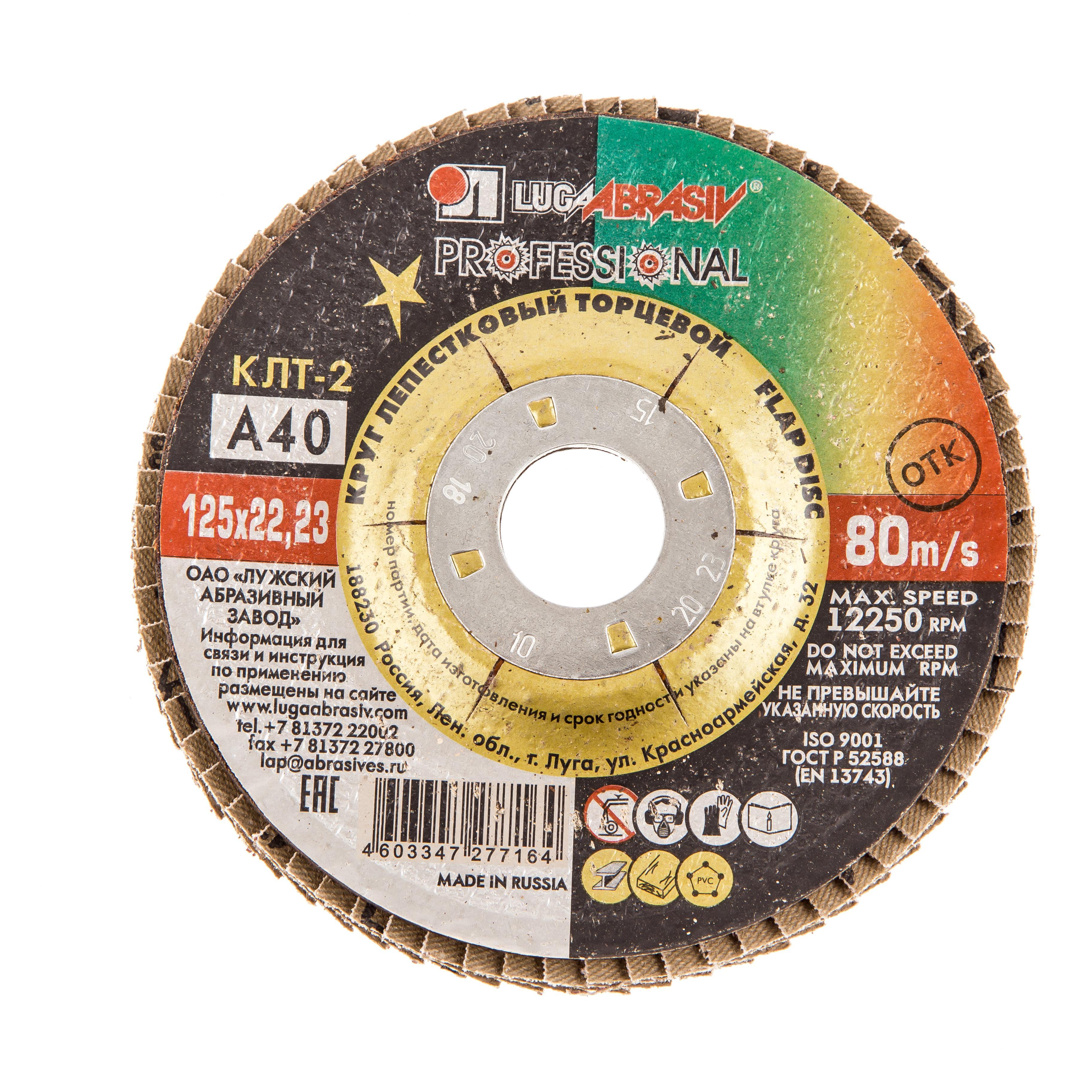 Круг Лепестковый Торцевой (КЛТ) ЛУГА-АБРАЗИВ КЛТ2 125 Х 22 Р 40 (№40) круг лепестковый торцевой клт hammer flex клт 180 х 22 р 40 40шт