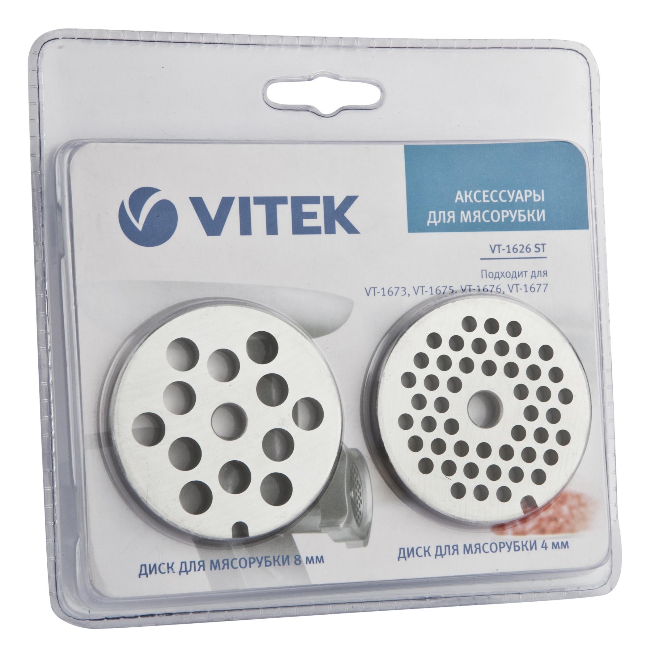 Дополнительный комплект Vitek Vt-1626(st)