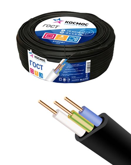 Кабель КОСМОС ВВГ-П 3x2.5мм2 ГОСТ кабель ввг п 3х2 5
