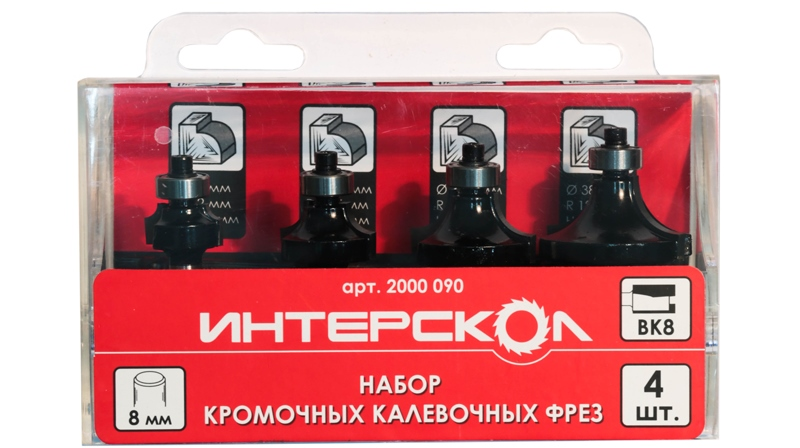 Набор фрез ИНТЕРСКОЛ 2000-090