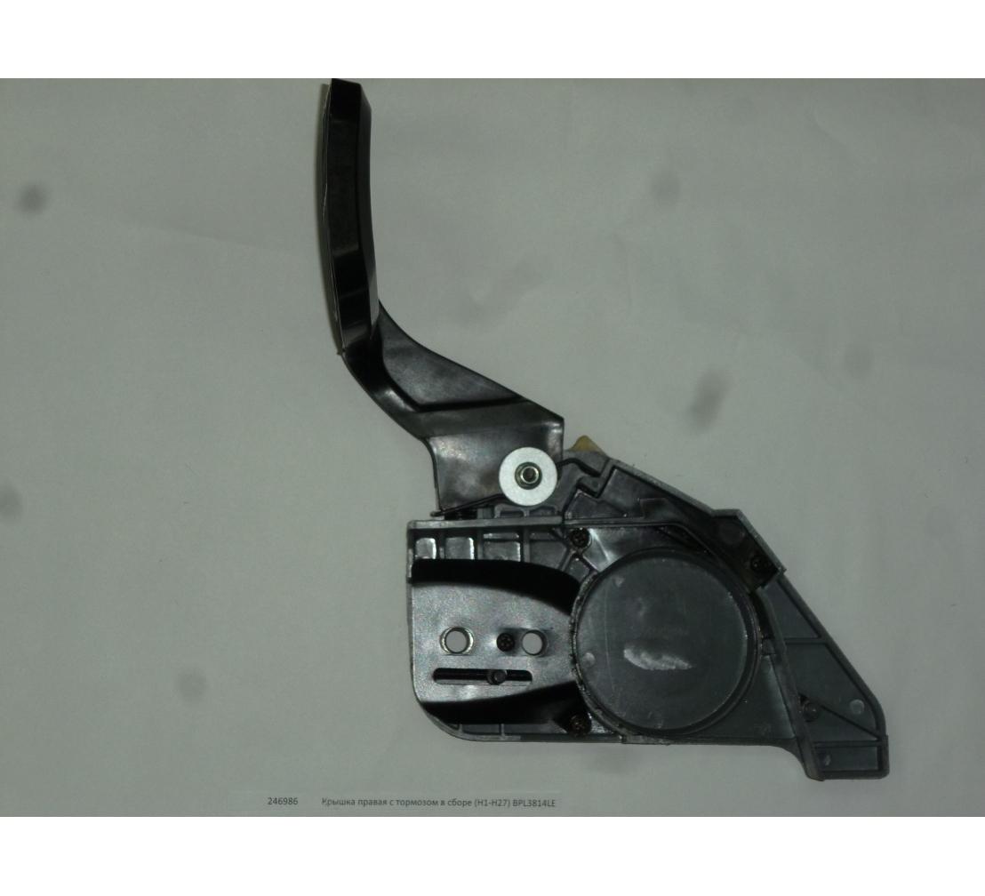 Крышка правая с тормозом в сборе (H1-H27) BPL3814LE