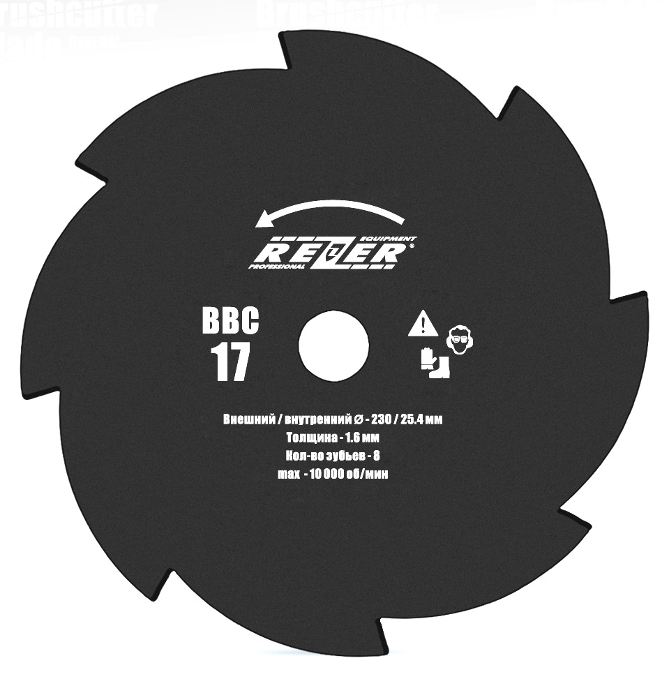 Нож Rezer ВС-17 заточной станок rezer eg 200 c
