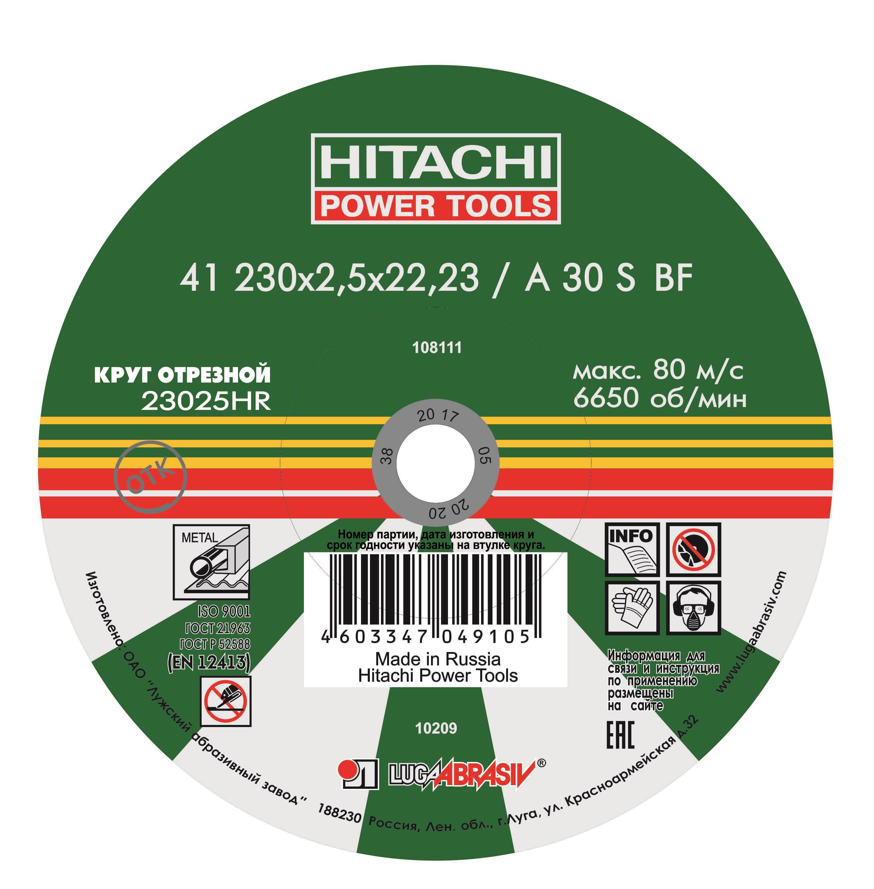 Круг отрезной Hitachi А24 230 Х 2,5 Х 22 по металлу 25шт круг отрезной hammer 150 x 2 0 x 22 по металлу коробка 200шт